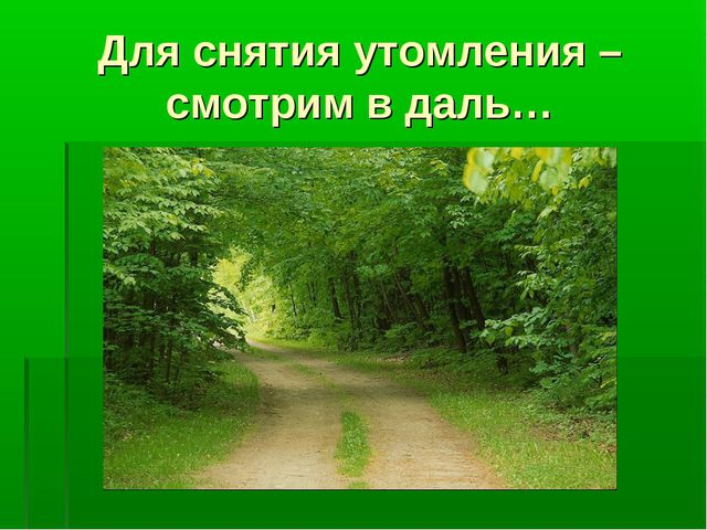 Для снятия утомления – смотрим в даль…