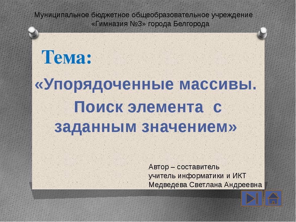 Содержание: Проверка домашнего задания Теоретические сведения Практическая ра...