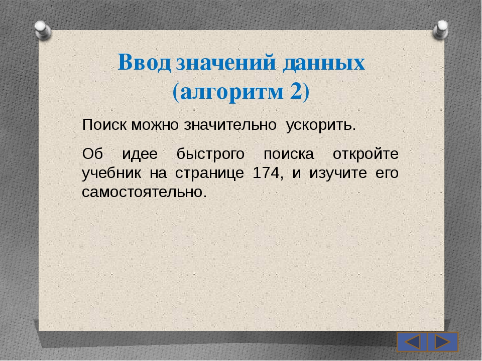Список использованных источников Костюк, Ю.Л. Основы разработки алгоритмов [Т...
