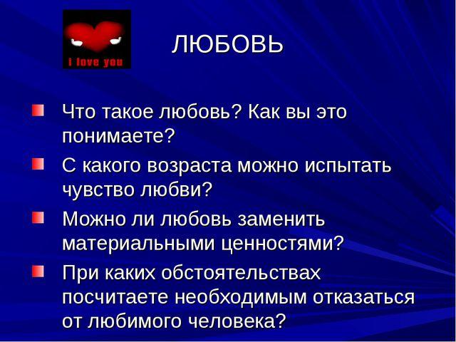 ЛЮБОВЬ Что такое любовь? Как вы это понимаете? С какого возраста можно испыта...