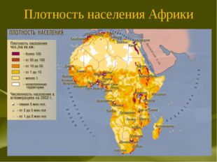 ММЦ 74212 Плотность населения Африки
