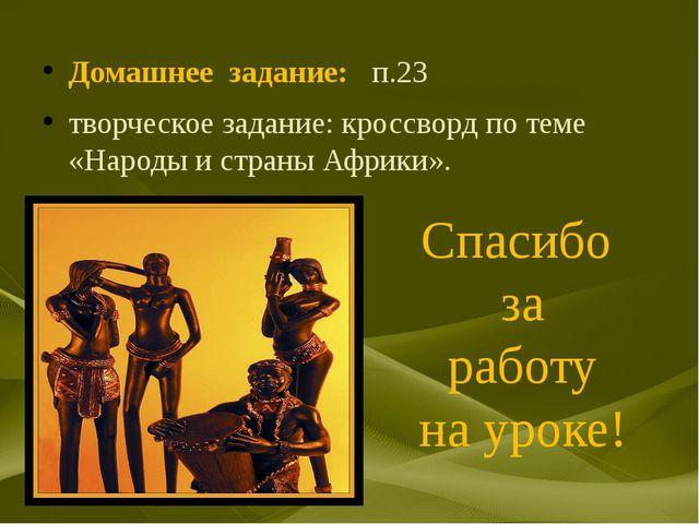 Домашнее задание: п.23 творческое задание: кроссворд по теме «Народы и страны...