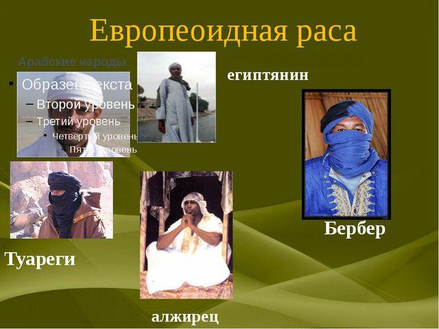 Европеоидная раса Арабские народы Бербер египтянин Туареги алжирец