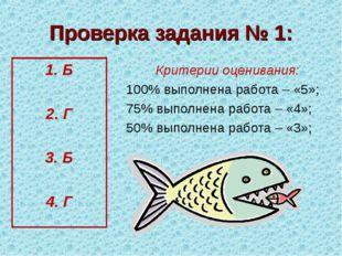 Проверка задания № 1: 1. Б 2. Г 3. Б 4. Г Критерии оценивания: 100% выполнена