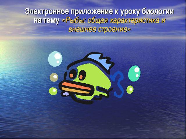 Электронное приложение к уроку биологии на тему «Рыбы: общая характеристика и...