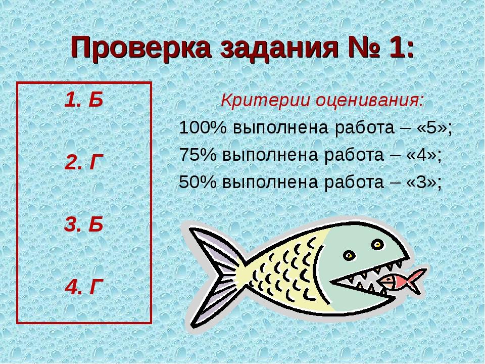 Проверка задания № 1: 1. Б 2. Г 3. Б 4. Г Критерии оценивания: 100% выполнена...