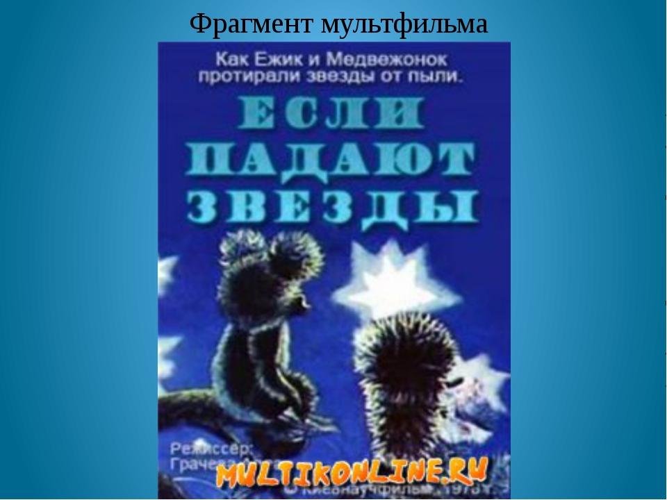 Фрагмент мультфильма