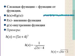 Сложная функция – функция от функции. h(x)=f(g(x)) f(x)- внешняя функция g(x)
