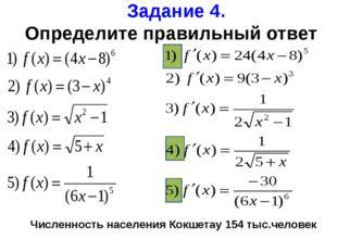 Задание 4. Определите правильный ответ Численность населения Кокшетау 154 ты
