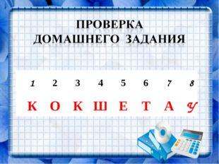 12345678 КОКШЕТАУ