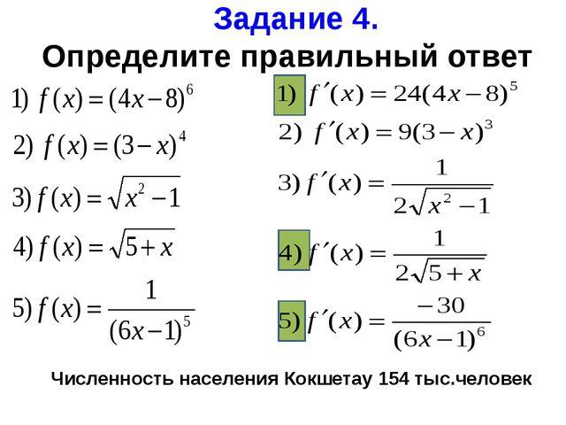 Задание 4. Определите правильный ответ Численность населения Кокшетау 154 ты...