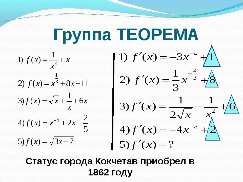 Группа ТЕОРЕМА Статус города Кокчетав приобрел в 1862 году