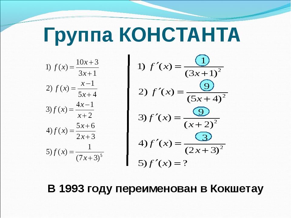 Группа КОНСТАНТА В 1993 году переименован в Кокшетау