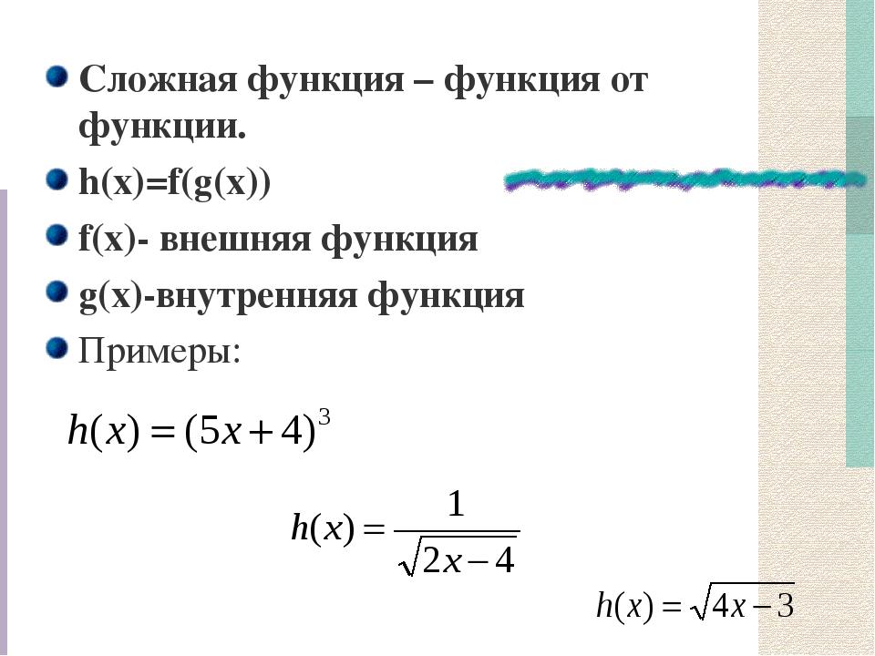 Сложная функция – функция от функции. h(x)=f(g(x)) f(x)- внешняя функция g(x)...