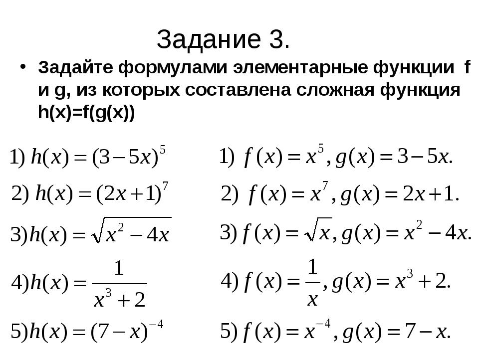Задание 3. Задайте формулами элементарные функции f и g, из которых составлен...