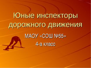 Юные инспекторы дорожного движения МАОУ «СОШ №55» 4-а класс