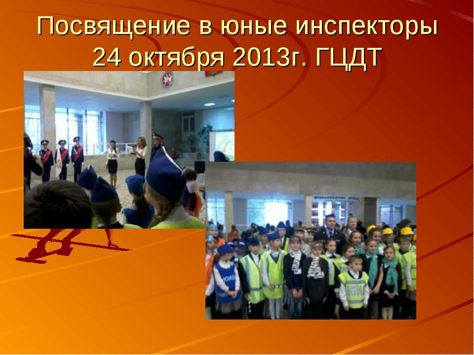 Посвящение в юные инспекторы 24 октября 2013г. ГЦДТ