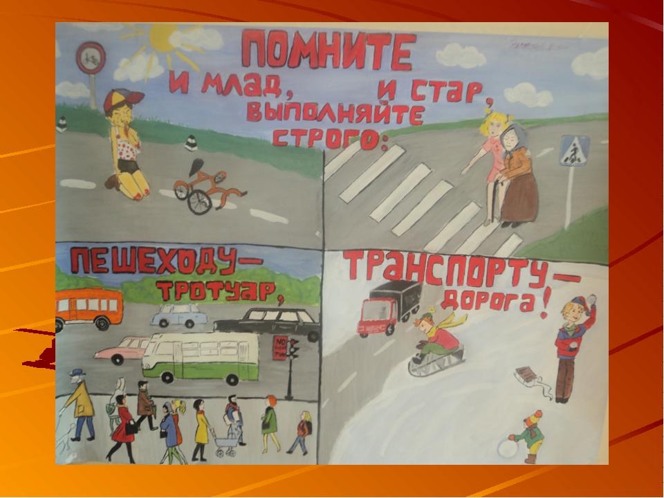 Плакат на тему дорожное движение