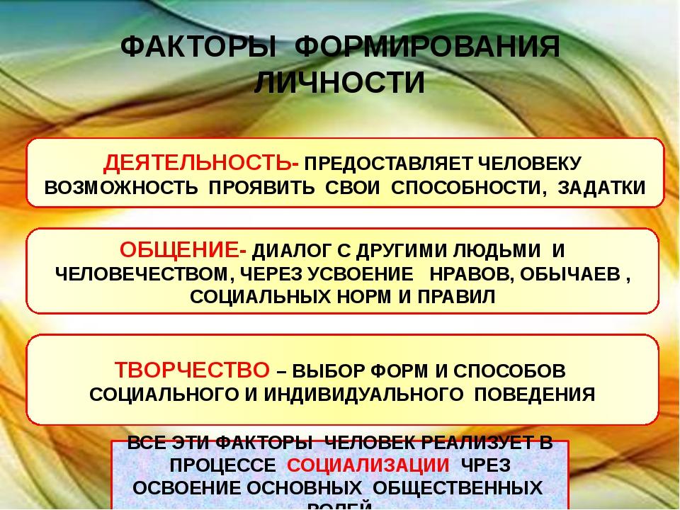 ФАКТОРЫ  ФОРМИРОВАНИЯ ЛИЧНОСТИ