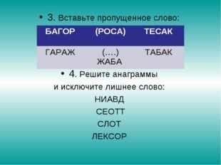 3. Вставьте пропущенное слово: 4. Решите анаграммы и исключите лишнее слово: