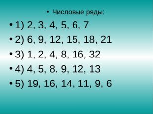 Числовые ряды: 1) 2, 3, 4, 5, 6, 7 2) 6, 9, 12, 15, 18, 21 3) 1, 2, 4, 8, 16,