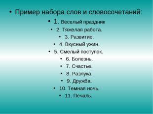 Пример набора слов и словосочетаний: 1. Веселый праздник 2. Тяжелая работа. 3