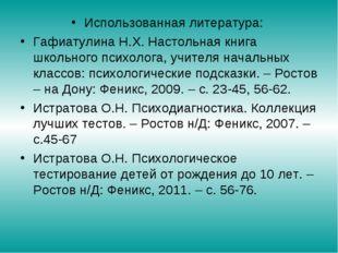Использованная литература: Гафиатулина Н.Х. Настольная книга школьного психол