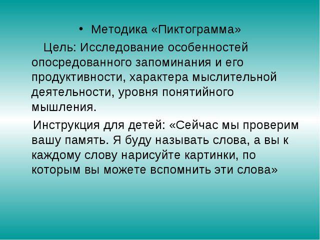 Методика «Пиктограмма» Цель: Исследование особенностей опосредованного запоми...