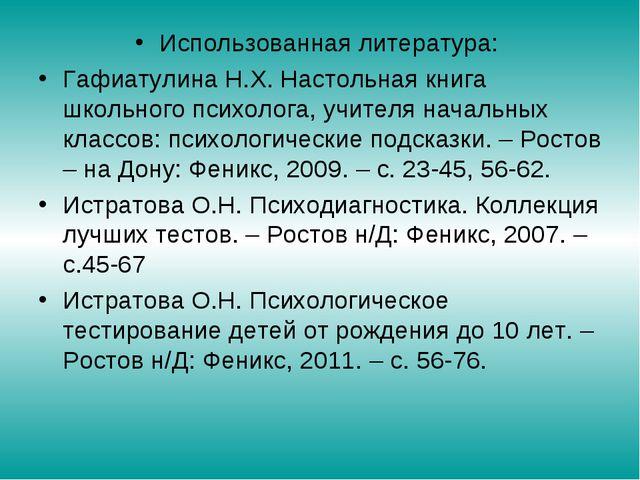 Использованная литература: Гафиатулина Н.Х. Настольная книга школьного психол...