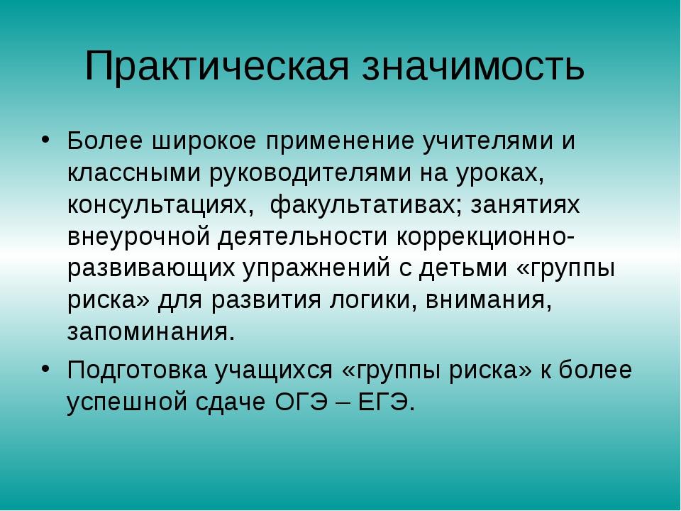 Практическая значимость Более широкое применение учителями и классными руково...