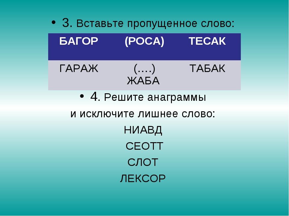 3. Вставьте пропущенное слово: 4. Решите анаграммы и исключите лишнее слово:...