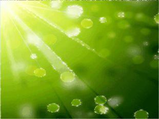 Я всегда со светом дружен, Если солнышко в окне, Я от зеркала, от лужи Пробег
