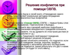 Решение конфликтов при помощи ОВПВ. Шэрон и Гордон Бауэр в своей книге «Утвер