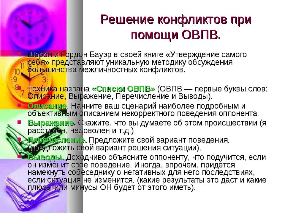 Решение конфликтов при помощи ОВПВ. Шэрон и Гордон Бауэр в своей книге «Утвер...