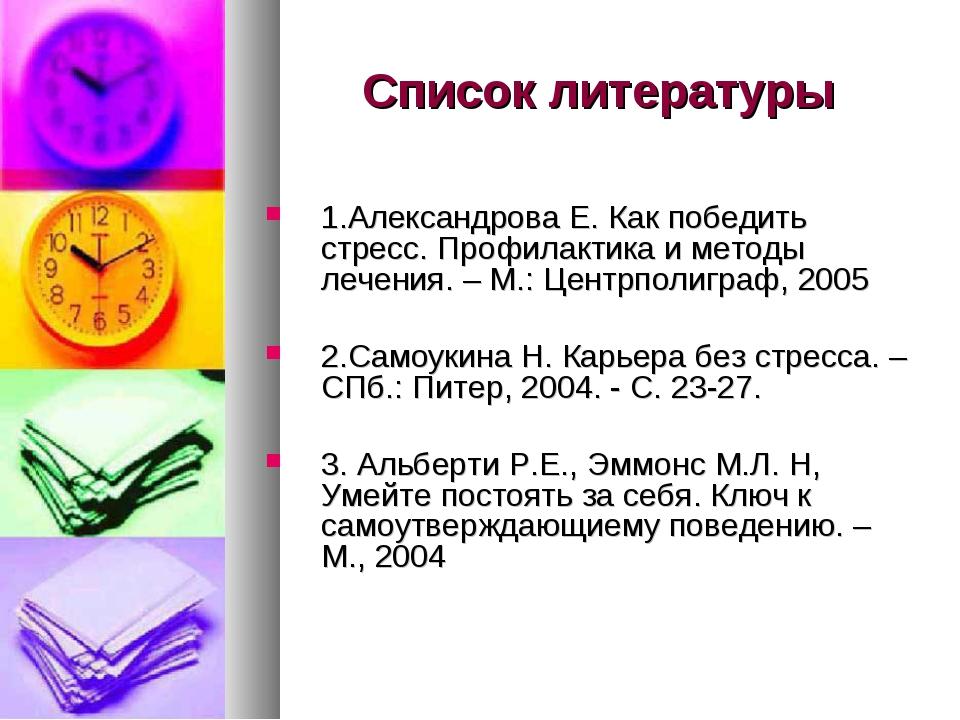 Список литературы 1.Александрова Е. Как победить стресс. Профилактика и мето...