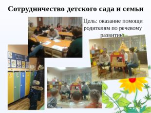 Сотрудничество детского сада и семьи Цель: оказание помощи родителям по речев