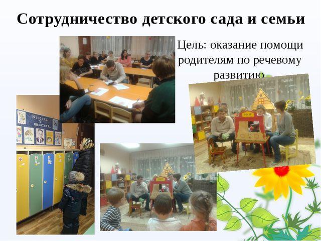 Сотрудничество детского сада и семьи Цель: оказание помощи родителям по речев...
