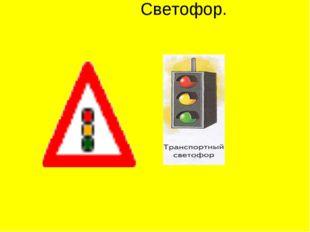 Светофор.