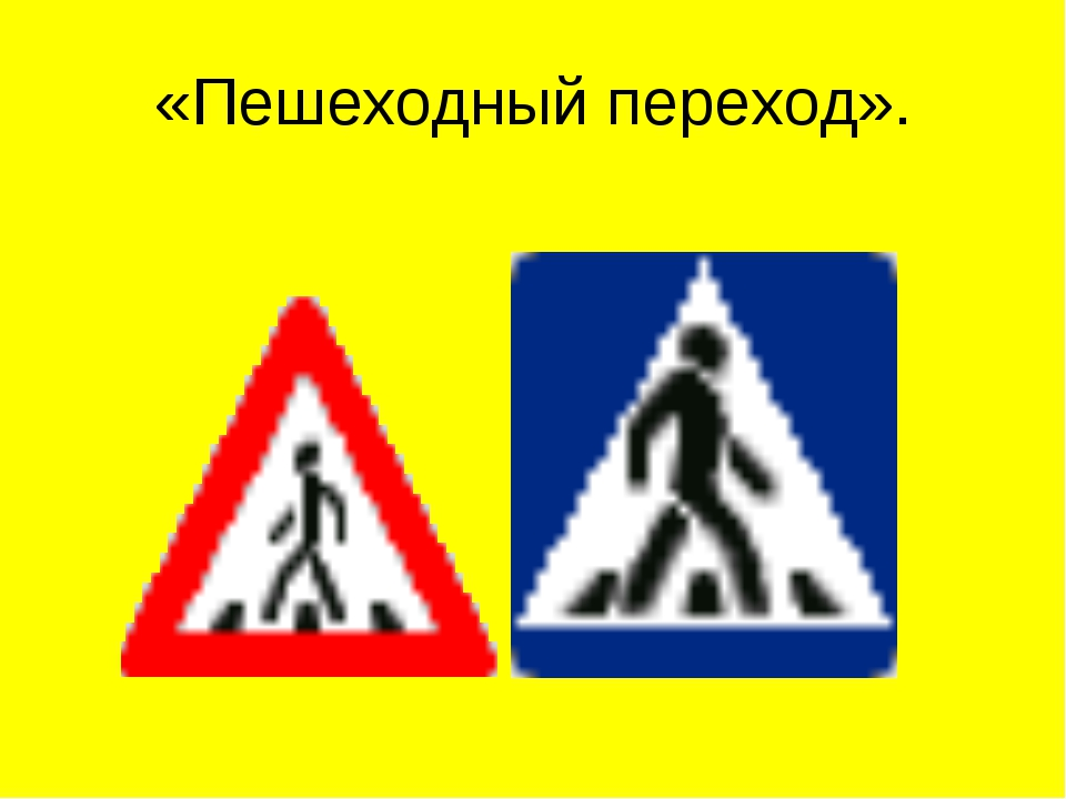 «Пешеходный переход».