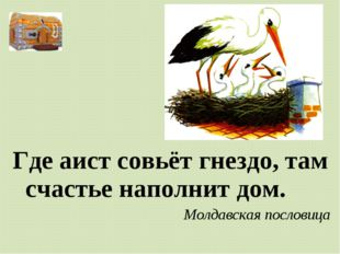 Где аист совьёт гнездо, там счастье наполнит дом. Молдавская пословица