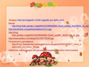 Загадка http://prozagadki.ru/160-zagadki-pro-belku.html Загадка http://proza