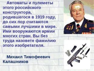 Автоматы и пулеметы этого российского конструктора, родившегося в 1919 году,