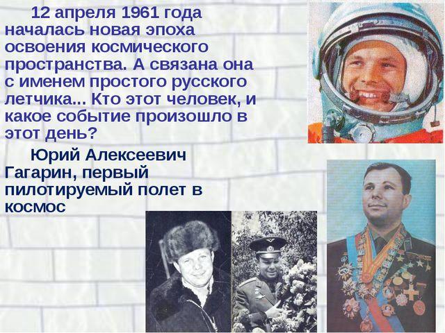 12 апреля 1961 года началась новая эпоха освоения космического пространства....