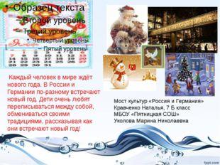Каждый человек в мире ждёт нового года. В России и Германии по-разному встре