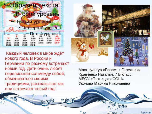 Каждый человек в мире ждёт нового года. В России и Германии по-разному встре...
