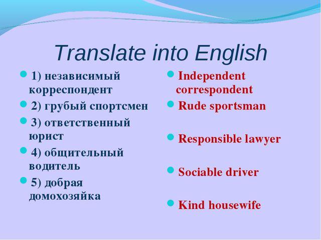 Translate into English 1) независимый корреспондент 2) грубый спортсмен 3) от...