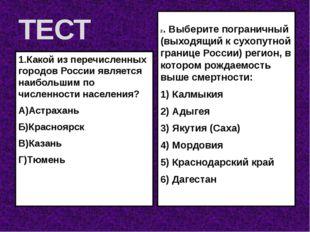 ТЕСТ 1.Какой из перечисленных городов России является наибольшим по численнос