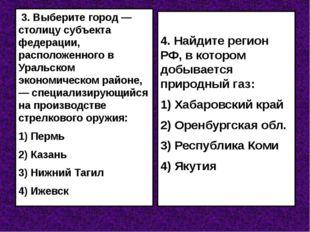 3.Выберите город — столицу субъекта федерации, расположенного в Уральском