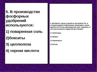 5. В производстве фосфорных удобрений используются: 1) поваренная соль 2)б