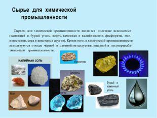 Сырьём для химической промышленности являются полезные ископаемые (каменный